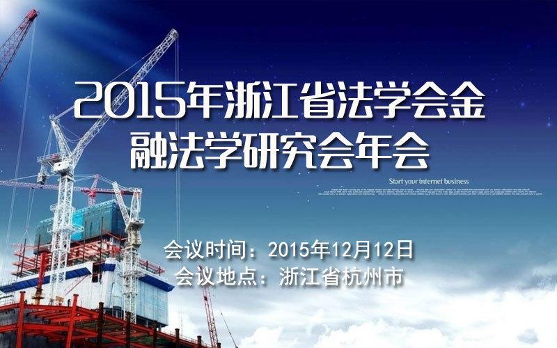 2015年浙江省法学会金融法学研究会年会