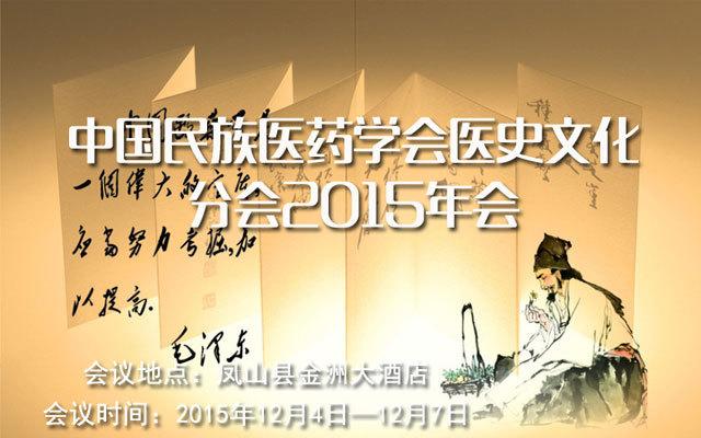 中国民族医药学会医史文化分会2015年会
