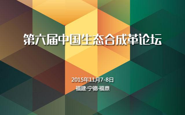 第六届中国生态合成革论坛