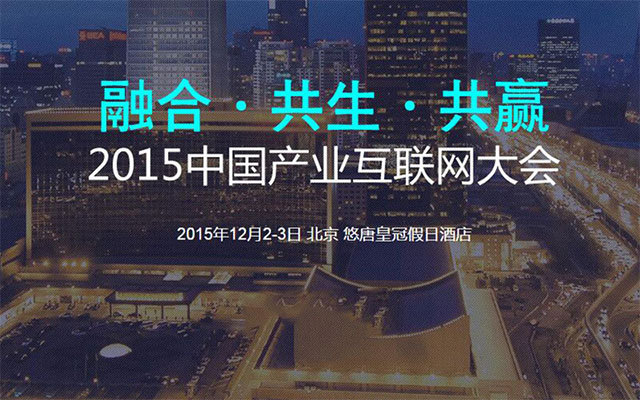2015中国产业互联网大会