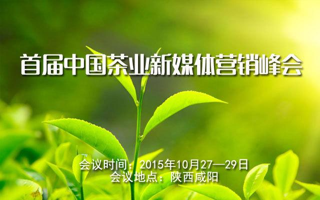首届中国茶业新媒体营销峰会