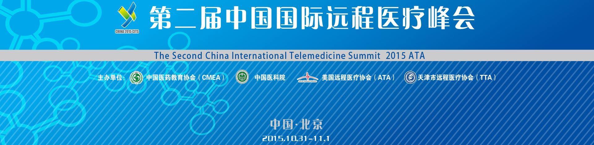 2015第二届中国国际远程医疗峰会