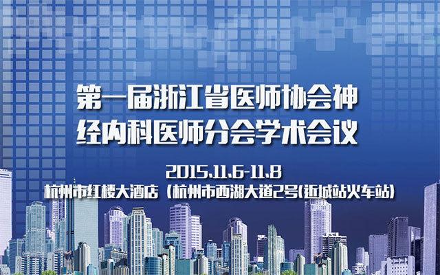 第一届浙江省医师协会神经内科医师分会学术会议