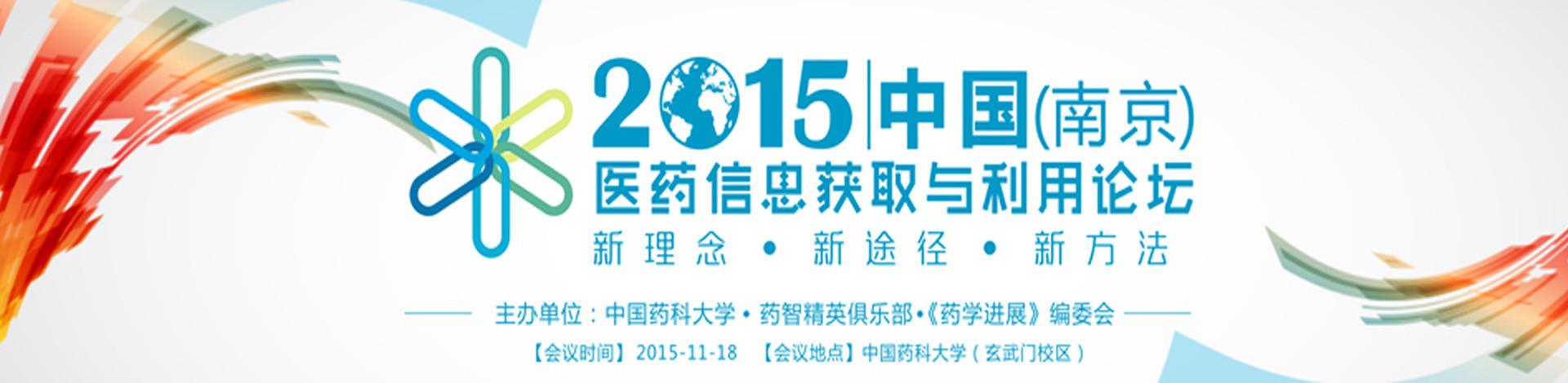 中国(南京)2015医药信息获取与利用论坛