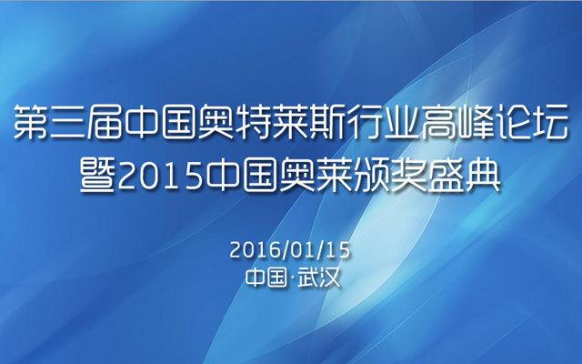 第三届中国奥特莱斯行业高峰论坛暨2015中国奥莱颁奖盛典