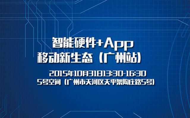 智能硬件+App移动新生态(广州站)