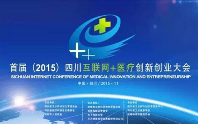 """首届""""互联网+医疗""""创新创业大会"""