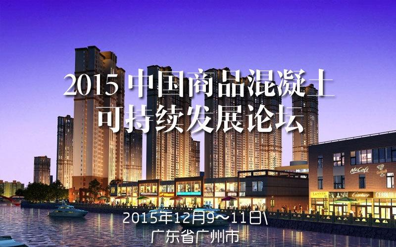 2015 中国商品混凝土可持续发展论坛
