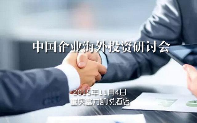 中国企业海外投资研讨会