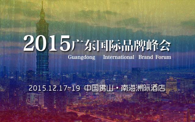 2015广东国际品牌峰会