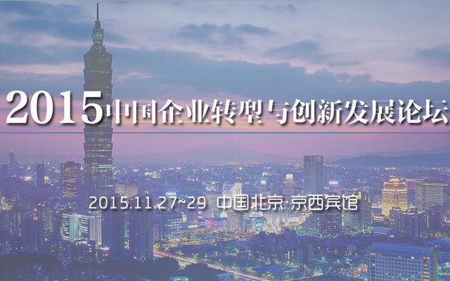 2015中国企业转型与创新发展论坛