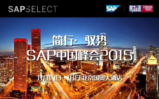 SAP中国峰会2015