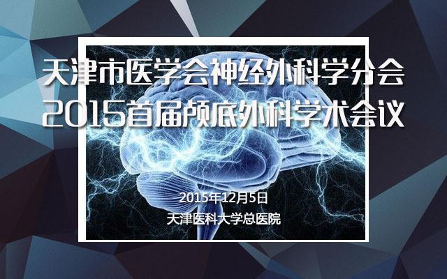 2015天津市医学会神经外科学分会首届颅底外科学术会议