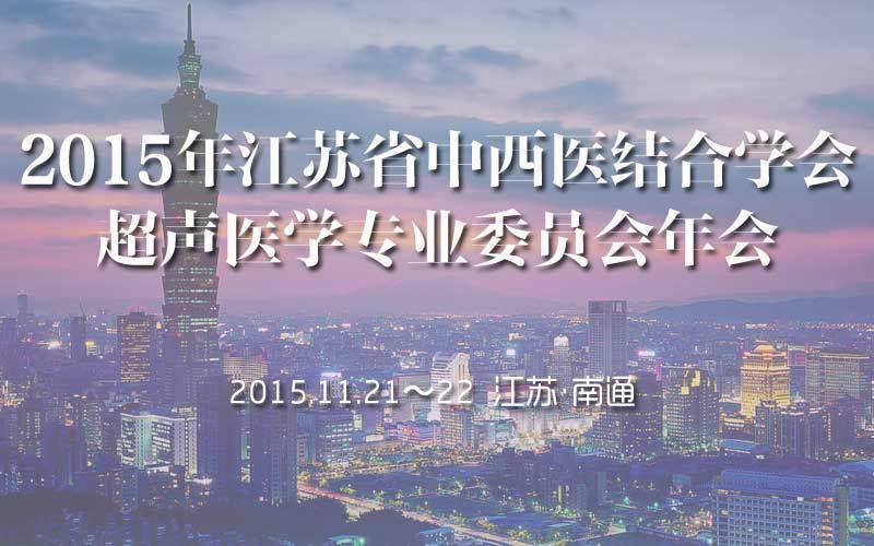 2015年江苏省中西医结合学会超声医学专业委员会年会