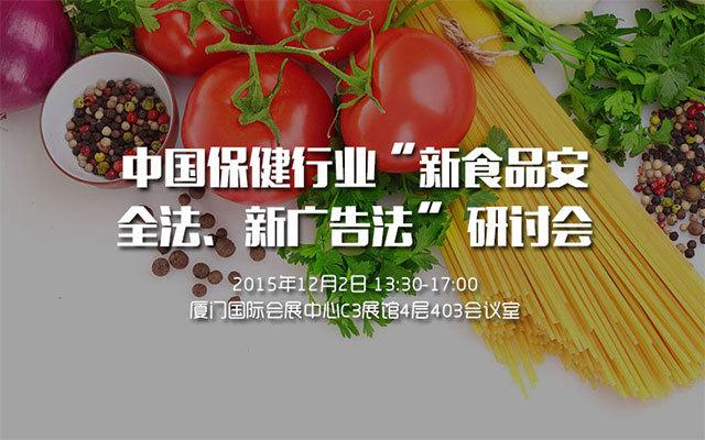 """中国保健行业""""新食品安全法、新广告法"""" 研讨会"""