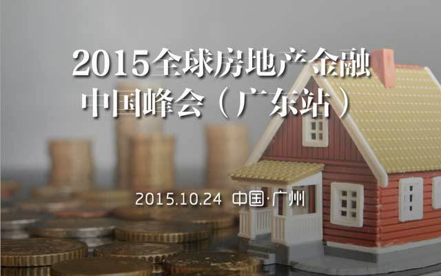 2015全球房地产金融中国峰会(广东站)