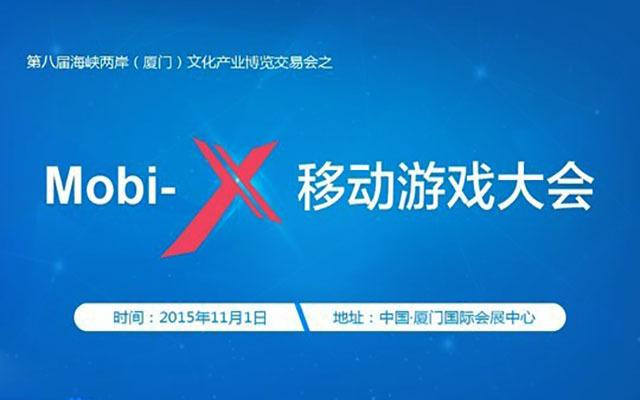 Mobi-X移动游戏大会