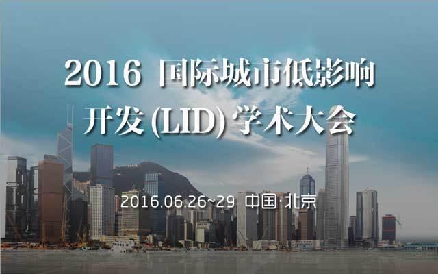 2016 国际城市低影响开发(LID)学术大会