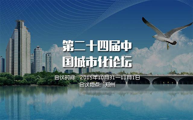 第二十四届中国城市化论坛