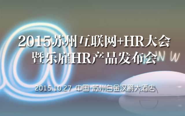 2015苏州互联网+HR大会暨乐雇HR产品发布会