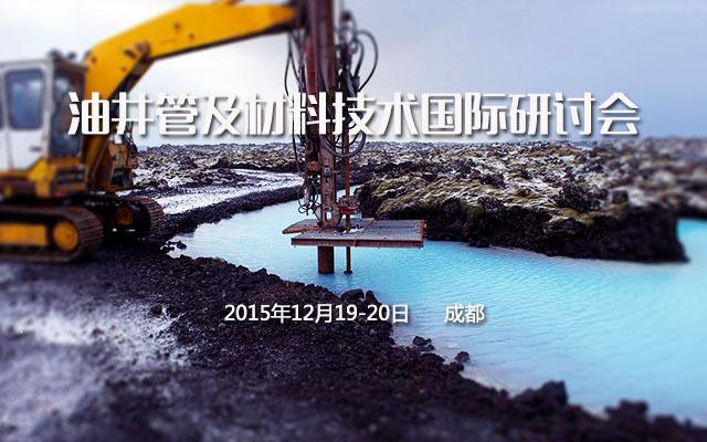 油井管及材料技术国际研讨会