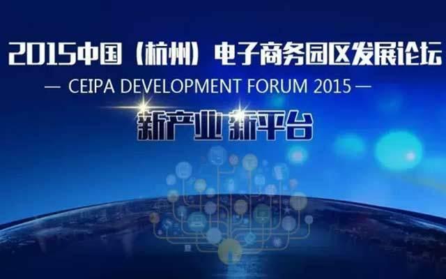 2015中国(杭州)电子商务园区发展论坛