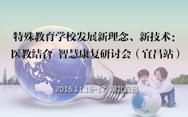 特殊教育学校发展新理念、新技术:医教结合 智慧康复研讨会(宜昌站)