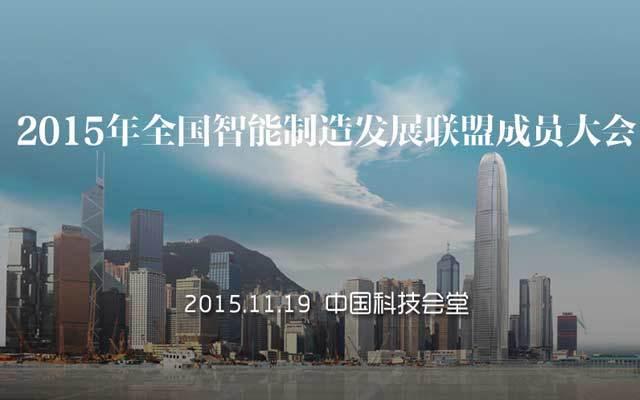 2015年全国智能制造发展联盟成员大会