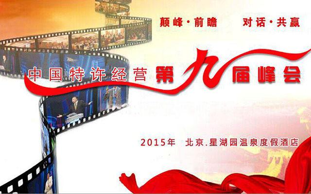 中国特许经营第九届峰会