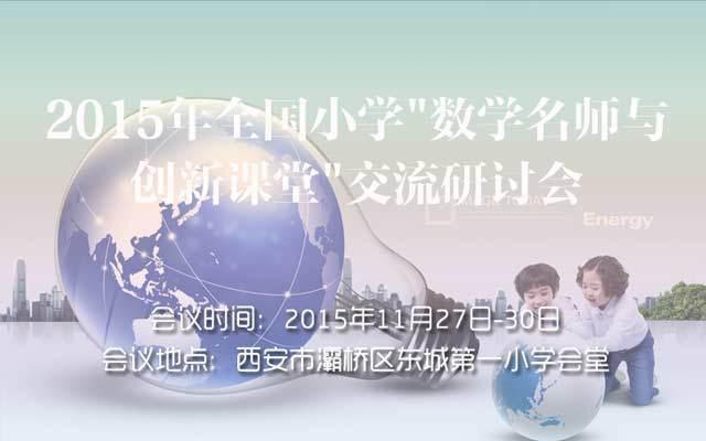 """2015年全国小学""""数学名师与创新课堂""""交流研讨会"""