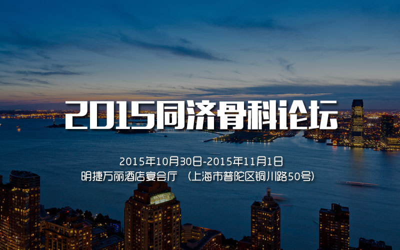 2015同济骨科论坛