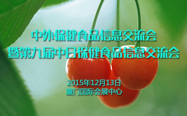 """第五届""""中外保健食品信息交流会"""""""