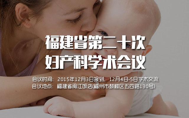 福建省第二十次妇产科学术会议