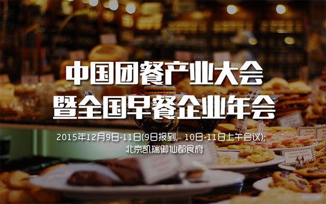 中国团餐产业大会暨全国早餐企业年会