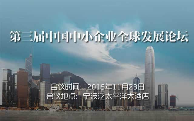 第三届中国中小企业全球发展论坛