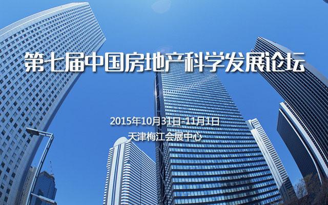 第七届中国房地产科学发展(梅江)论坛
