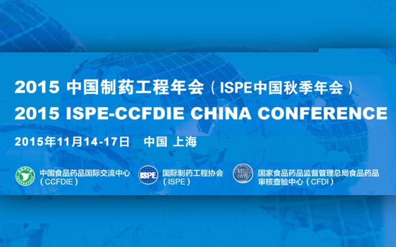 2015中国制药工程年会暨ISPE秋季年会