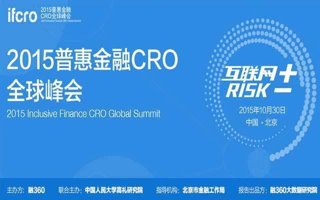 2015普惠金融CRO全球峰会