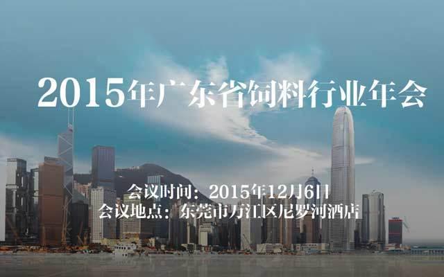 2015年广东省饲料行业年会