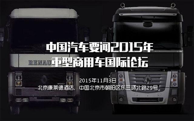 中国汽车要闻2015年重型商用车国际论坛