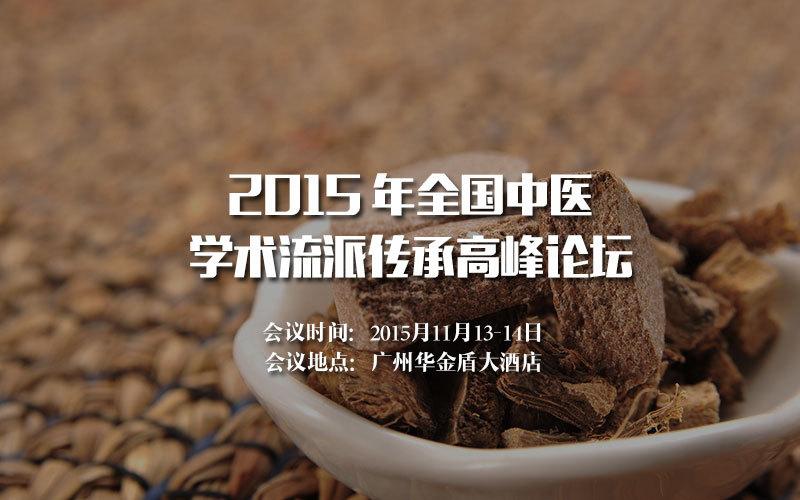 2015 年全国中医学术流派传承高峰论坛