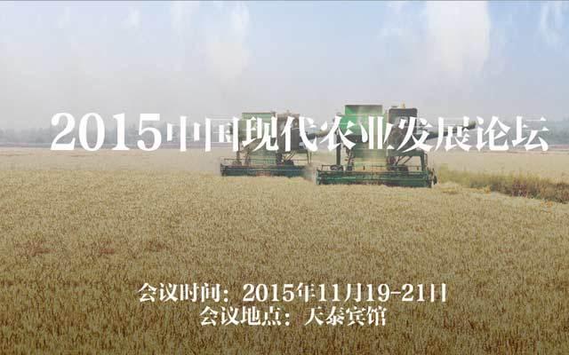 2015中国现代农业发展论坛
