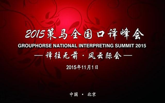 2015策马全国口译峰会