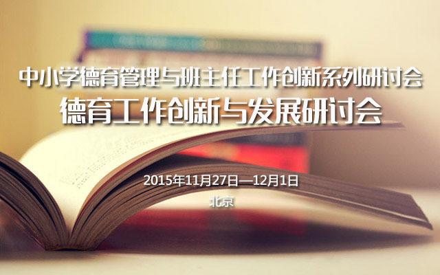 中小学德育管理与班主任工作创新系列研讨会(北京)