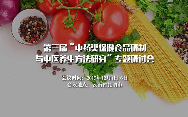 """第三届""""中药类保健食品研制与中医养生方法研究""""专题研讨会"""