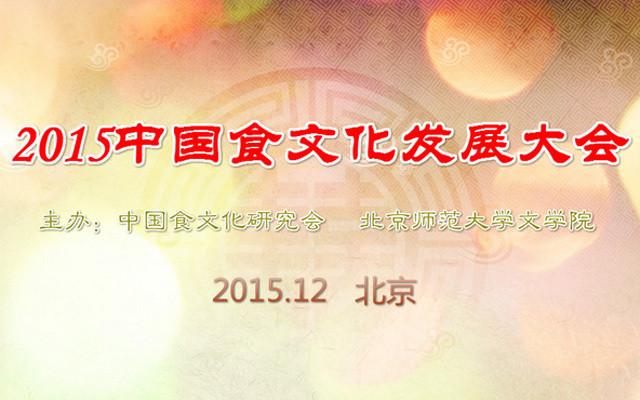 2015中国食文化发展大会