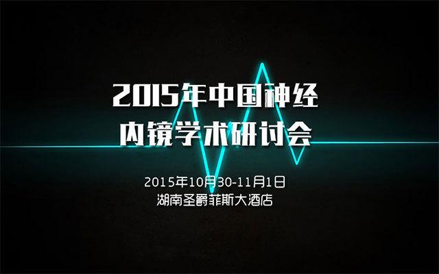 2015年中国神经内镜学术研讨会