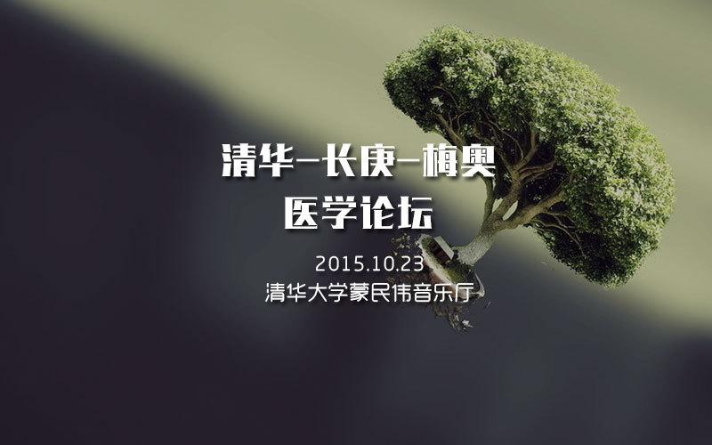 清华-长庚-梅奥医学论坛