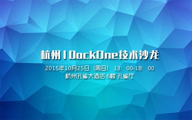 杭州 | DockOne技术沙龙