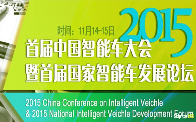 2015国家智能车发展论坛